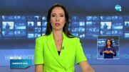 Новините на NOVA (23.09.2021 - късна емисия)