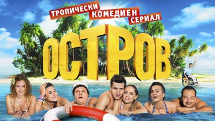 """Гледайте хитовия комедиен сериал """"ОСТРОВ"""" от 23 април само във Vbox7!"""