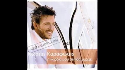 (превод) Kostas Karafotis - Ypoklinoma 2010