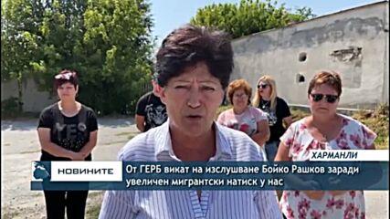 От ГЕРБ викат на изслушване Бойко Рашков заради увеличен мигрантски натиск у нас