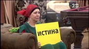 Big Brother All Stars ( 11.12.2014 ) - част 2
