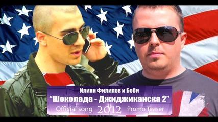 Шоколада - Джиджиканска 2 - Илиян Филипов И Боби Promo Teaser