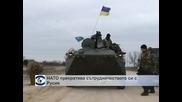 НАТО прекратява сътрудничеството си с Русия