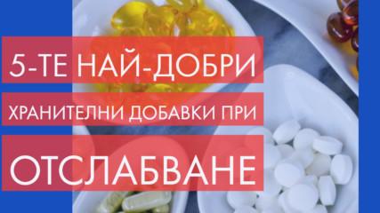 5-те най-добри хранителни добавки при отслабване