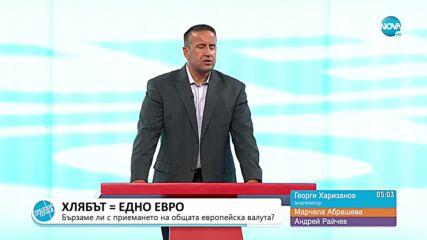 """""""Пресечна точка"""": За кабинет на малцинството, цените на тока и парното, въвеждане на еврото"""