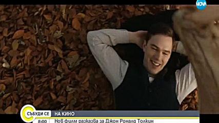 """Звезда от """"Фаворитката"""" влиза в главната роля в биографичен филм за Толкин"""
