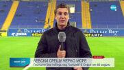 Спортни новини (24.10.2020 - централна емисия)