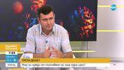 Експерт: Ваксините са нещото, което ефективно ни пази от COVID-19