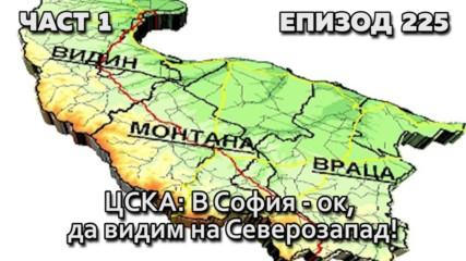 ЦСКА: В София - ок, да видим на Северозапад!