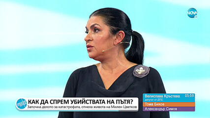 """""""Пресечна точка"""": За предстоящия вот, създаването на българска ваксина и как да намалим катастрофите"""