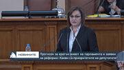 Прогнози за кратък живот на парламента и заявки за реформи: Какви са приоритетите на депутатите?