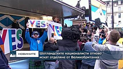 20 000 шотландци поискаха независимост от Великобритания