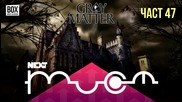 NEXTTV 026: Gray Matter (Част 47) Траян от Петрич