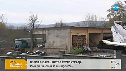 Има ли виновни за инцидента, при който парен котел срути сграда?