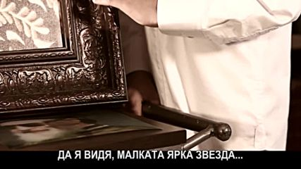 Uziya Tzadok - Малката Ярка Звезда Hd с Бг Субтитри ( Koichav Meir )