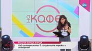 Андреа Банда Банда представя горещите новини от социалните мрежи - На кафе (30.10.2018)