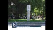 Паметник на Емил Димитров