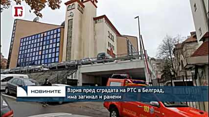 Взрив пред сградата на РТС в Белград, има загинал и ранени