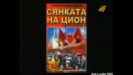 Диагноза И Георги Ифандиев 2.6.2008
