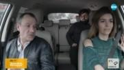 """""""ЗАПЕЙ, БЪЛГАРИЯ"""": Станимир Гъмов в колата на Ива и Мон Дьо"""