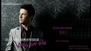 Превод - Giannis Prountzos - Aganaktisa 2012 (official Cd Rip) Hq