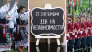 Честит празник, България! Честваме 112 години от обявяването на Независимостта