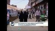 Антиправителствени демонстранти отново излязоха по улиците на Йемен
