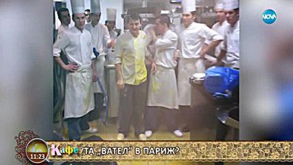 Филип извън кухнята на Hell's Kitchen България - На кафе (21.05.2018)
