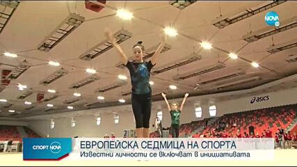 Спортни новини (24.09.2020 - централна емисия)