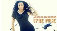 New Dragana Mirkovic - Srce moje (official Song) (cd Rip) 2011