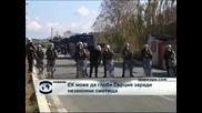 ЕК може да глоби Гърция заради незаконни сметища