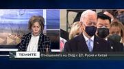 Джо Байдън - 46-ят американски президент встъпи в длъжност