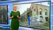 40 ценни сгради в София са в опасност