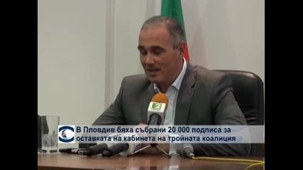 В Пловдив бяха събрани 20 000 подписа за оставката на кабинета и областния управител Каймаканов