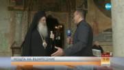 Хиляди миряни очаква Троянският манастир на Велика събота и Великден