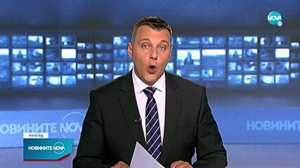 Новините на NOVA (31.07.2021 - централна емисия)