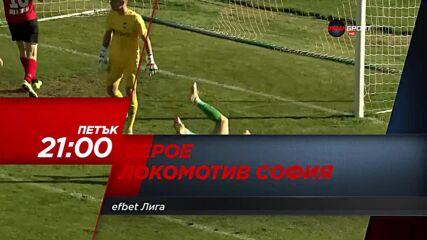 Берое - Локомотив София на 23 юли, петък от 21.00 ч. по DIEMA SPORT