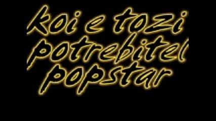 Кой Всъщност Е Той ?! Popstar?