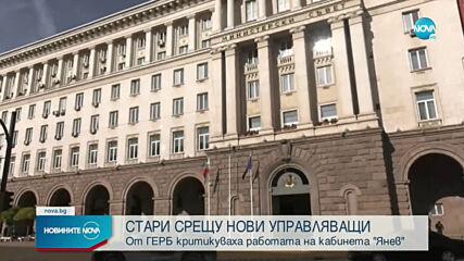 """ГЕРБ с критики към работата на кабинета """"Янев"""""""