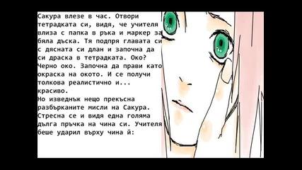 Очи в очи - Глава първа
