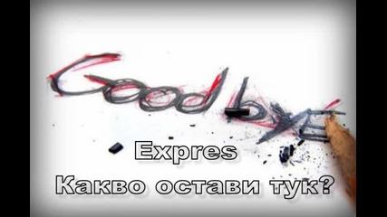 Expres - Какво остави тук (new)