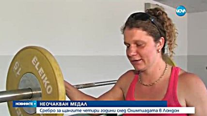 Сребро за щангите четири години след Олимпиадата в Лондон