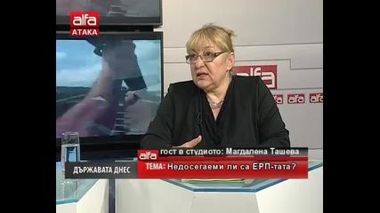 Държавата днес - Магдалена Ташева - Недосегаемс ли са Ерп-тата? Тв Alfa - Атака 27.03.2014г.