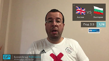 Англия - България ПРОГНОЗА и залог за ЕК на Стефан Ралчев - Футболни прогнози 07.09.19