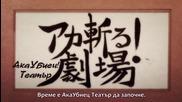 Akame ga Kill Theater - 17 [ Бг Субс ]