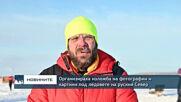 Организираха изложба на фотографии и картини под ледовете на руския Север