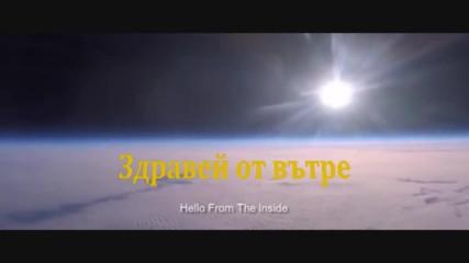 Адел риймейк- Плоската Земя- Здравей от Вътре