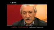 Горещо - Кеворк  Кеворкян Говори За Бойко Борисов