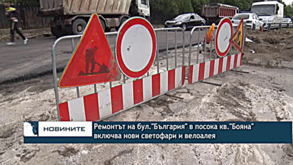 """Ремонтът на бул.""""България"""" в посока кв.""""Бояна"""" включва нови светофари и велоалея"""