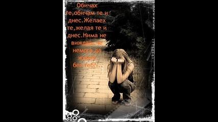 Sinan Sakic - Ovo e nashe noch